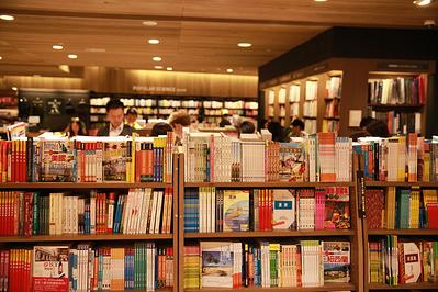 诚品书店(铜锣湾店)
