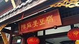 陈麻婆豆腐(春熙坊唐宋美食街)