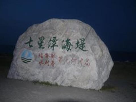七星潭旅游景点攻略图