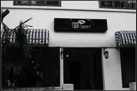 JiongBox(宽窄巷子店)旅游景点攻略图
