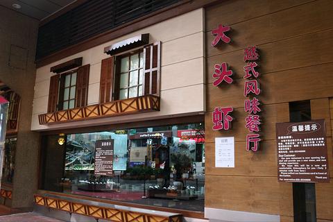 大龙虾越式风味餐厅(星座广场店)