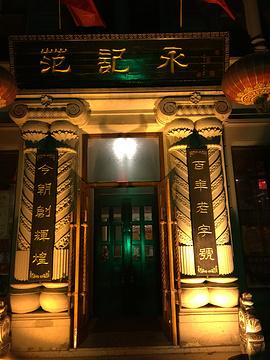 范记永饺子(南勋街店)