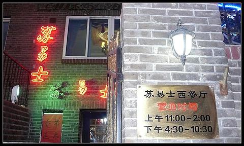苏易士西餐厅(成都道店)旅游景点攻略图