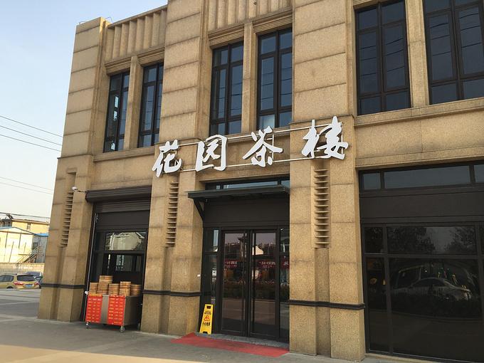 花园茶楼(渡江南路店)图片