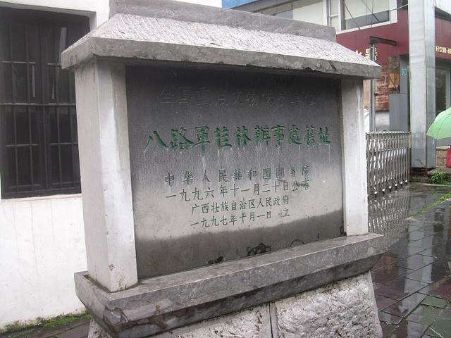 桂林八路军办事处_2019_八路军桂林办事处纪念馆-评论-去哪儿攻略