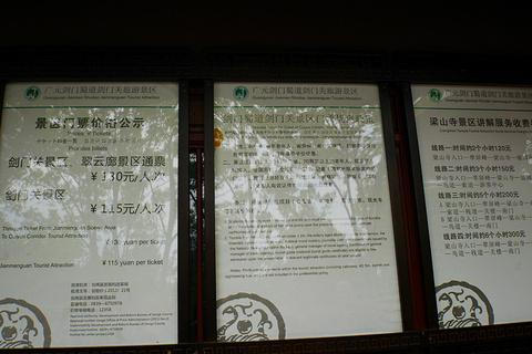 剑门关景区旅游景点攻略图