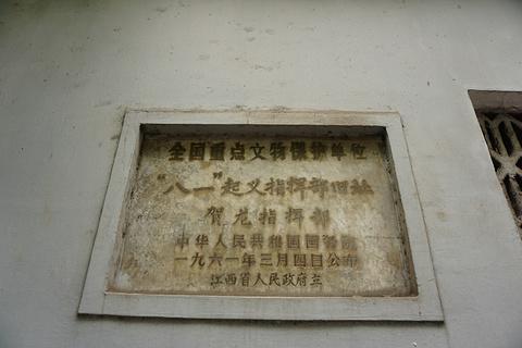 贺龙指挥部旧址旅游景点攻略图