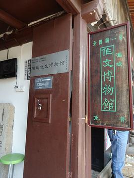 冯斌作文博物馆旅游景点攻略图