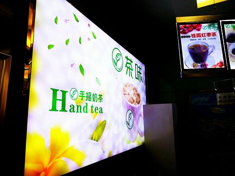 茶味手摇奶茶旅游景点攻略图