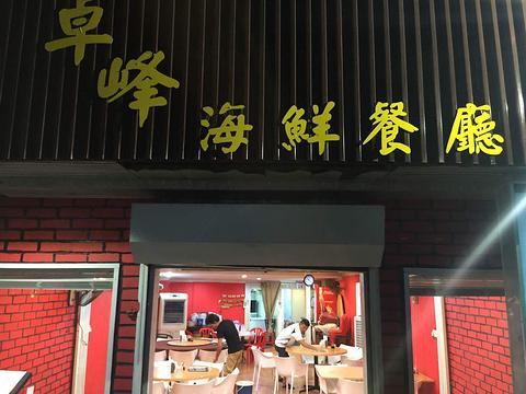 卓峰海鲜餐厅旅游景点图片