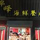 卓峰海鲜餐厅