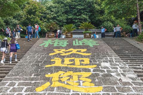 梅峰揽胜旅游景点攻略图
