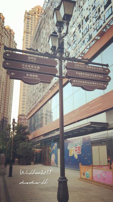 楚河汉街图片