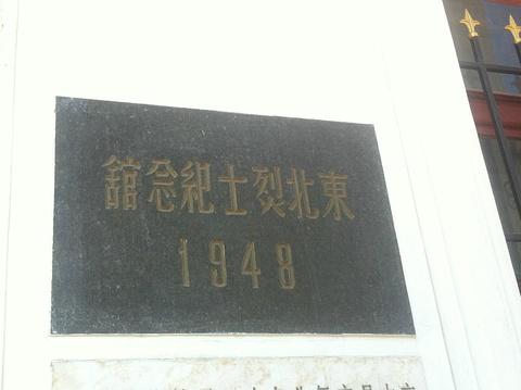 东北烈士纪念馆旅游景点攻略图