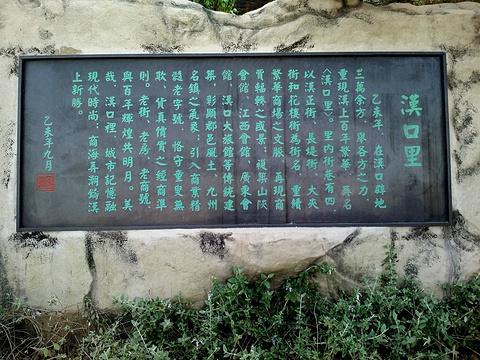 汉口里旅游景点攻略图