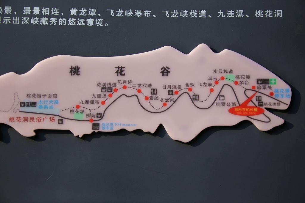 桃花谷旅游导图