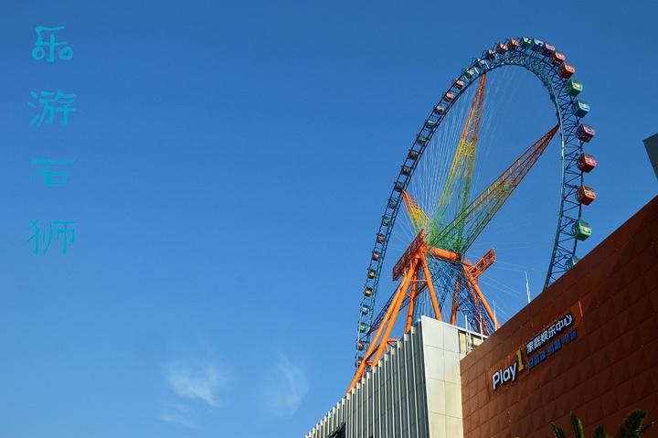 """""""云霄飞伞,这个超级大秋千,我来了!它是石狮第一座摩天轮,也是大泉州最高的摩天轮。茂险王乐园_石狮茂险王主题乐园""""的评论图片"""