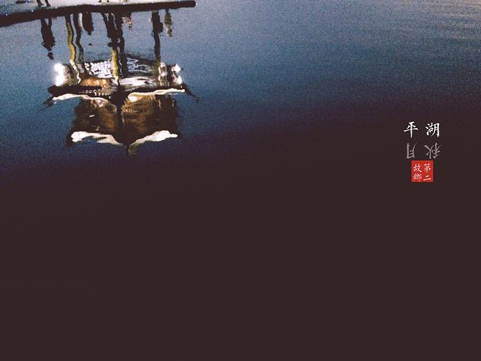 平湖秋月图片