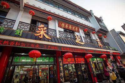 采芝斋(观前街)