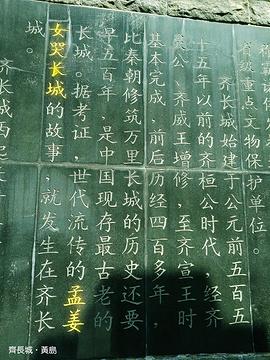 齐长城旅游景点攻略图