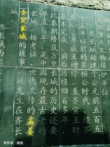 """""""空无一人的省级保护单位,旁边的五菱汽车倒还是繁荣_齐长城""""的评论图片"""