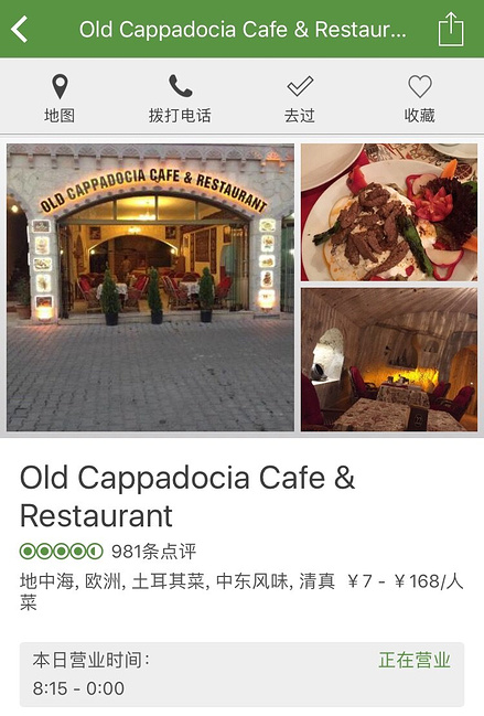 Old Cappadocia Cafe&Restaurant图片