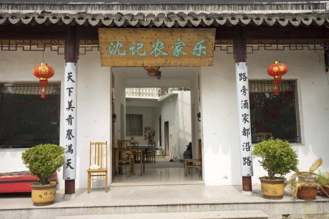 苏州沈记农家乐图片
