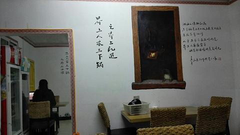 界上人家三下锅(天子山丁香榕店)旅游景点攻略图
