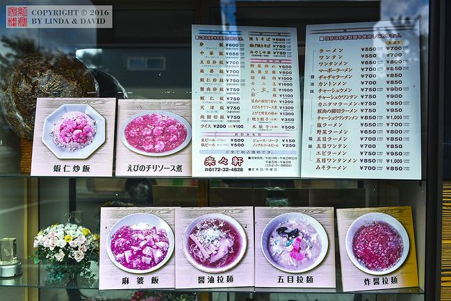 弘前午餐图片