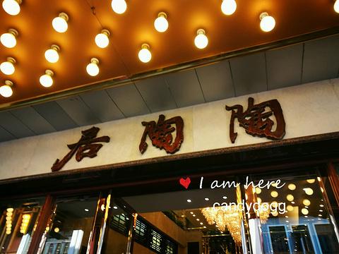 陶陶居饼家旅游景点攻略图