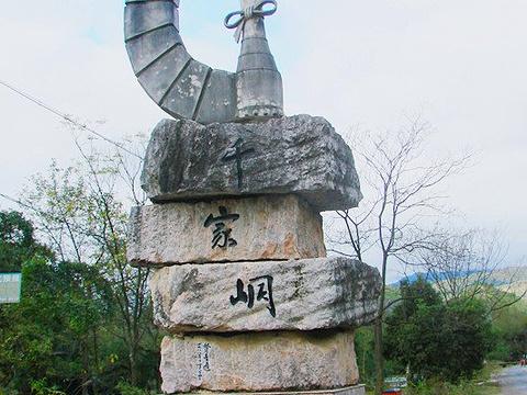 千家峒旅游景点图片