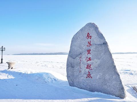 佳木斯乌苏里江旅游景点图片