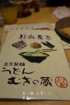 Udon Mugi no Kura旅游景点攻略图