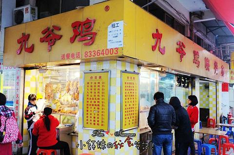 九爷鸡(沙湾店)旅游景点攻略图