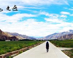 2500元11天,西藏山南徒步行