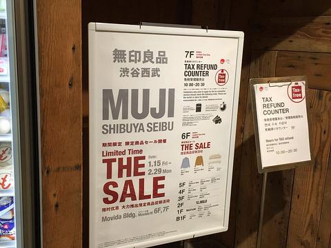 UGG(Seibu Hyakkaten)旅游景点图片