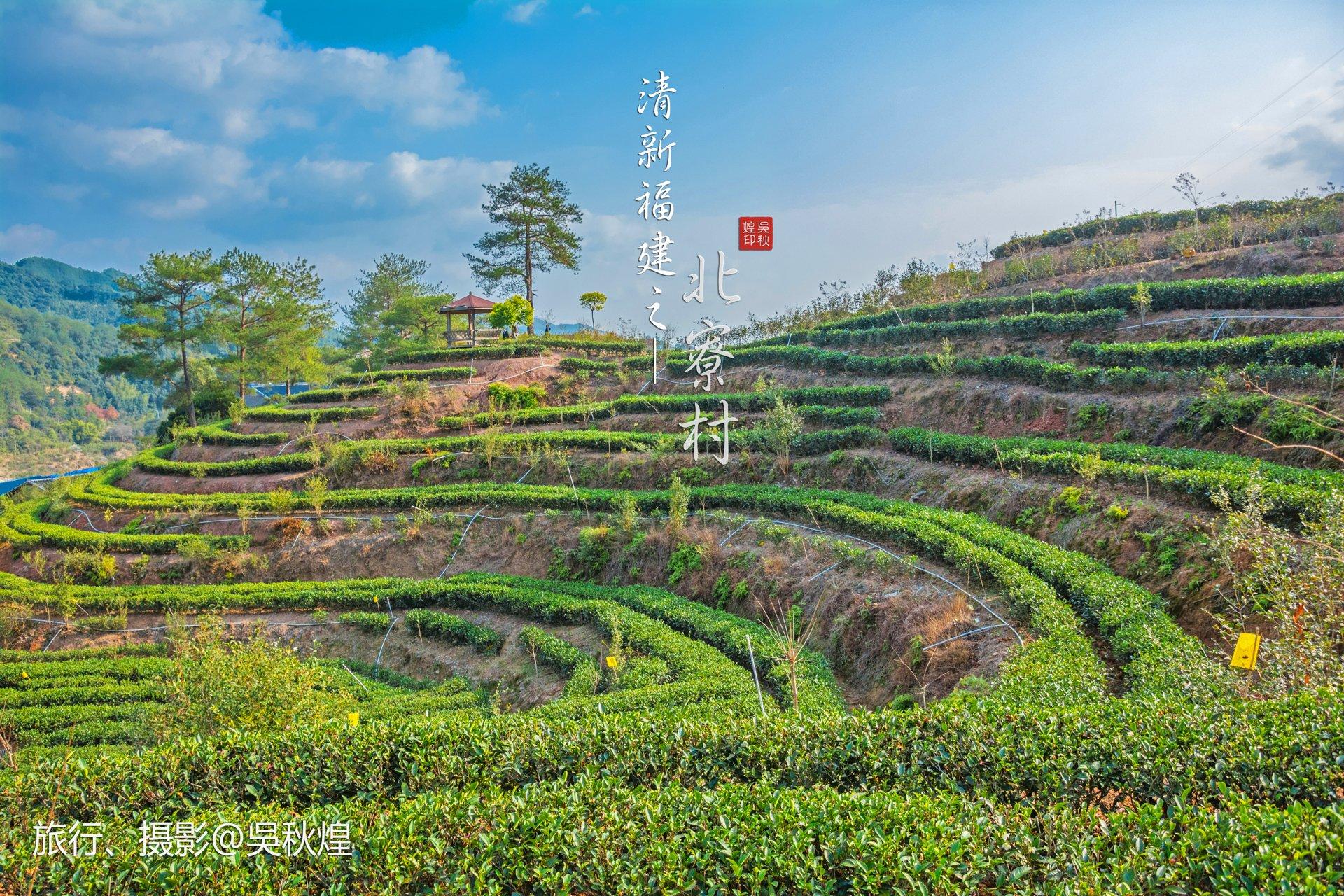 乡村休闲游—北寮村;水上茶乡—九鹏溪。