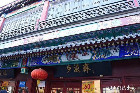 步瀛斋(大栅栏街店)旅游景点攻略图