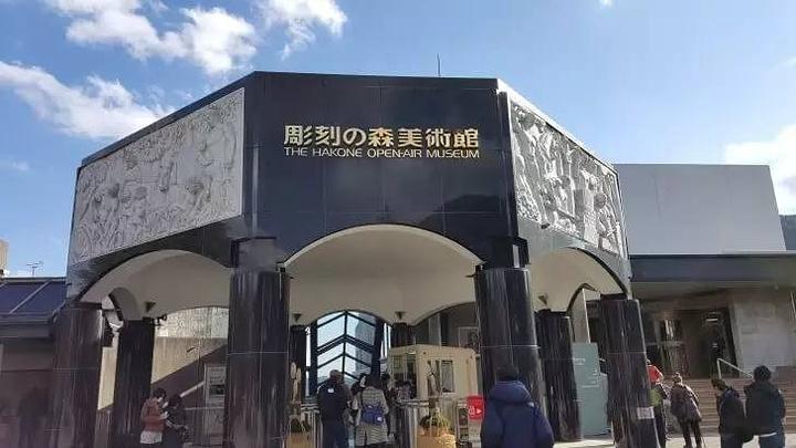 """""""从箱根汤本乘坐登山电车到达雕刻之森站后..._雕刻之森美术馆""""的评论图片"""