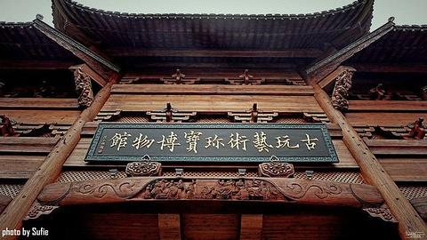 老街古玩艺术珍宝博物馆