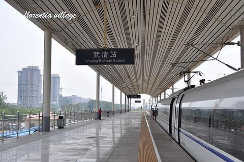 武清站旅游景点攻略图