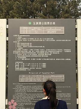 玉渊潭公园旅游景点攻略图