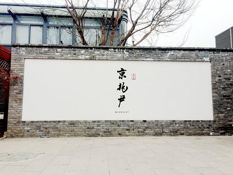 京兆尹旅游景点攻略图