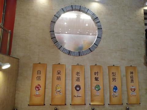 M豆巧克力世界(上海旗舰店)旅游景点攻略图