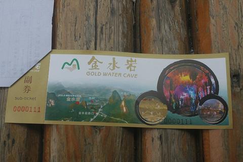 金水岩旅游景点攻略图