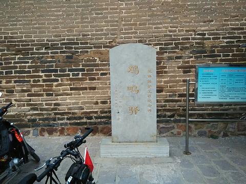 鸡鸣驿古城旅游景点图片