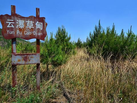 云瀑沟旅游景点图片