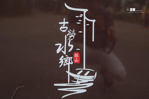 古劳水乡旅游景点攻略图