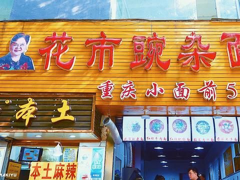 花市豌杂面(较场口店)旅游景点图片