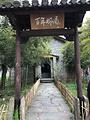 江湾百年邮局